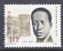 PRC 2066  (o) - 1949 - ... People's Republic
