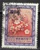 Taiwan ROC Scott 2156c Plain Paper  Used VF - 1945-... Republic Of China