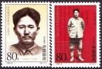 China 1999 Yvert 3683 / 84, Centenary Of The Birth Of Fang Zhimin, MNH - Nuovi