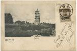 Peking  Pagode Tu Lien Ta  P. Used Peking German Bureau Trendel Tientsin No 176 - Chine