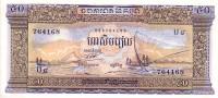 CAMBODGE   50 Riels  Non Daté (1956-1975)   Pick 7c  Signature 12     ***** BILLET  NEUF ***** - Cambodia