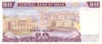 OMAN P. 42 50 R 2000 UNC - Oman