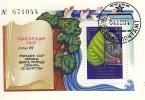 Bo177 - URSS 1984 - Bloc-Timbre N°177 (YT) - Marcophilie Avec Empreinte Premier Jour - Protection De L'Environnement - 1923-1991 URSS