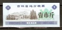 CHINA 1975 JILIN PROVINCE RISE COUPON 500g - China