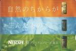 Japan: Prepaid QUO. Nestlé, Nescafé - Ohne Zuordnung