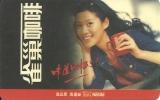 China: Memberkarte  - Nestlé, Nescafé - Andere Sammlungen