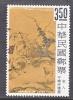 Rep.of China 1480    (o)  ART  PALACE  PAINTINGS - 1945-... Republic Of China