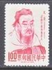 Rep.of China 1458   *  CONFUCIUS - 1945-... Republic Of China
