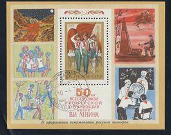 """Bo075 - URSS 1972 - Bloc N°75 (YT) Avec Empreinte 'PREMIER JOUR'  - Union De L'Organisation Pionnière """"V.I. Lénine"""" - 1923-1991 UdSSR"""