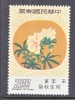Rep. Of China 2001  **   SILK FAN ART  FLORAL - 1945-... Republic Of China
