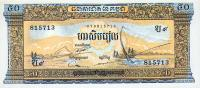 Kambodscha,  Cambodia,  Pick Nr. 7d, Sign. 12, 1972 ! - Cambogia