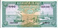 Kambodscha,  Cambodia,  Pick Nr. 4c, Sign. 12, 1972 ! - Cambodge