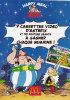 ASTERIX. Dépliant PUB Happy Meal, McDONALD'S. Jeu Pour Les 35 Ans D'Astérix. 1994 Les Editions A - R / GOSCINNY-UDERZO - Objets Publicitaires