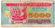 Ukraine Billet 5000 Karbovantsiv 1993 Tb - Ukraine