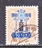 Japan 251     (o)  Wmk. 257 - 1926-89 Emperor Hirohito (Showa Era)