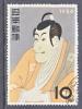 Japan 630  Fault     (o) - 1926-89 Emperor Hirohito (Showa Era)