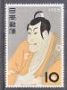 Japan 630   ** - 1926-89 Emperor Hirohito (Showa Era)