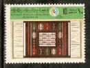 Libya 1979 Rugs Carpet Art Handicraft Textile Sc 805 1v MNH # 13351A - Textile