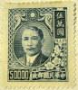 China 1947 Dr Sun Yat Sen 50000 - Mint Hinged - 1912-1949 République