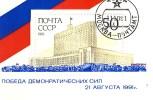 Bo219 - URSS 1991 - Bloc 219(YT) Avec Empreinte 'PREMIER JOUR - Victoire Des Forces Démocratiques - Parlement De Russie - Machine Stamps (ATM)