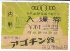 Japanese Baseball Ticket Receipt Stub - Baseball