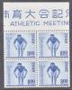 Japan  469  X 4   **  SPORTS  DIVER  SWIMMING - 1926-89 Emperor Hirohito (Showa Era)