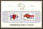 JAPON  /  NIPPON.      Bloc-feuillet Neuf **. MNH.        U.P.U. - Blocks & Sheetlets