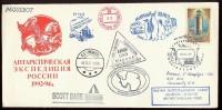 ANTRCTIC Station Mirny Base McMurdo Pole RAE 38 Mail Used Cover USSR RUSSIA Scott USA New Zealand KALUNDBORG - Unclassified