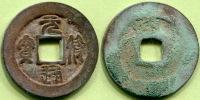 CHINA - NORTHER SONG (960-1127) YUAN FU TONG BAO (1098-1100) SEAL SCRIPT - China