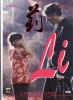 Cinema-Li, Un Film De Marion Hänsel Avec Stephen Rea, Ling Chu, Mischa Aznavour,Adrian Brine .. Circulé Non - Affiches Sur Carte