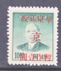 PRC Liberated Area  East China 5L 43A  Perf 13   ** - China