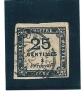 25 Centimes Oblitérés, Voir Scans Verso - 1859-1955 Used