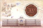 Russia, 2011,  Moscow  General Postoffice, S/s - 1992-.... Federatie