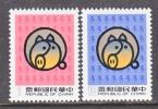 Rep. Of China 2346-7   **  NEW YEARS  PIG - 1945-... Republic Of China