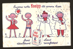 BUVARD BOISSON KNEIPP Froid Desalterant Chaud Reconfortant  - RARE Buvard  1950/1960 - Buvards, Protège-cahiers Illustrés