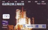 Télécarte Japon ESPACE (183) Phonecard JAPAN * SPACE SHUTTLE * Rakete * Rocket * LAUNCHING * SPACE * NASDA* USA - Space