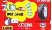 Télécarte Japon *  Publicité Pétrole Essence ESSO (236) Phonecard Japan Petrol Station * Telefonkarte * - Petrole