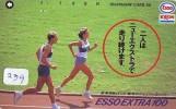 Télécarte Japon *  Publicité Pétrole Essence ESSO (239) Phonecard Japan Petrol Station * Telefonkarte * - Petrole
