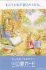 Calendar - Kalender - Calendrier  Japan - Beatrix Potter - Andere Verzamelingen