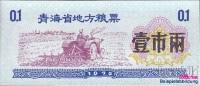 Volksrepublik China Chinesischer Reisgutschein Bankfrisch 1975 0,1 Jin Landwirtschaft - China