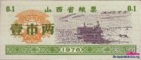 Volksrepublik China Chinesischer Reisgutschein Bankfrisch 1976 0,1 Jin Landwirtschaft - China