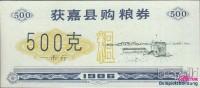 Volksrepublik China Gelb Chinesischer Reisgutschein Bankfrisch 1986 500 Jin Landwirtschaft - China