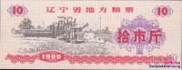 Volksrepublik China Chinesischer Lebensmittelgutschein Bankfrisch 1980 10 Jiao Landwirtschaft - China