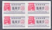 PRC  Cultural Revolution Ration Coupons X 4   * - 1949 - ... People's Republic