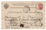 Russia Siberia Stationery Postcard 4 Kop Bodoratskoje Simbirsk 1895, Perfect Marks (g115) - 1857-1916 Imperium