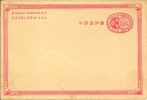 CHINE , L'un Des 1ers Entiers Chinois,formulaire Neuf   , 1897 - Chine