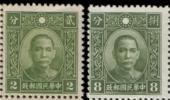 China 1940 Sun Yat-sen Hong Kong Chung Hwa Stamps D30 Famous - Taiwán (Formosa)