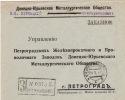 Russia Registered Numerator Cover Ekaterinoslav To Petrograd 6th Expeditiya 1917 (g154) - 1857-1916 Empire