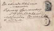 5496# RUSSIE ENTIER POSTAL 7 KOPEKS Pour MOSCOU MOCKBA 1889 RUSSIA - Briefe U. Dokumente