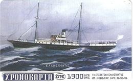 *GRECIA* -  Scheda Usata - Barche